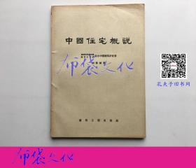 【布袋文化】刘敦桢 中国住宅概说  建筑工程出版社1957年初版