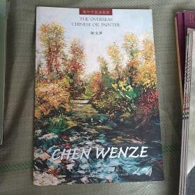 海外中国油画家:陈文泽
