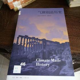 新知文库46  气候创造历史