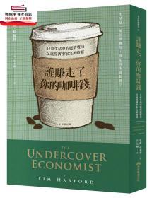 预售【外图台版】谁赚走了你的咖啡钱:日常生活中的经济赛局,卧底经济学家完美破解 / 提姆?哈褔特 早安财经文化