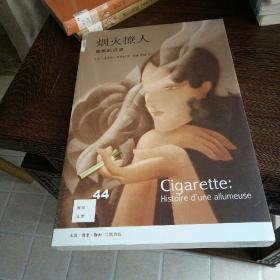 新知文库44  烟火撩人:香烟的历史