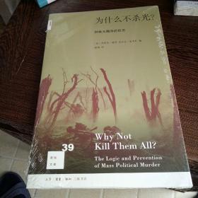 新知文库39  为什么不杀光?:种族大屠杀的反思
