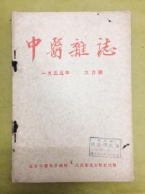 月刊【中医杂志】1955年9月号----内有草药图