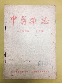 月刊【中医杂志】1955年10月号