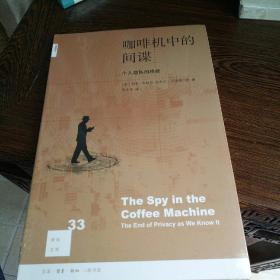 新知文库33  咖啡机中的间谍:个人隐私的终结