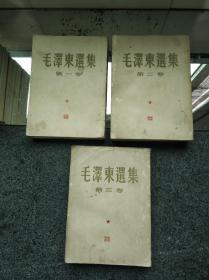 毛泽东选集 第一卷、第二卷、第三卷(3本合售)竖版