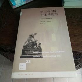"""新知文库23  第三帝国的艺术博物馆:希特勒与""""林茨特别任务"""""""