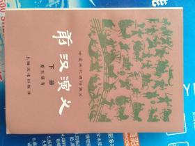 中国历史通俗演义  前汉演义 (下)