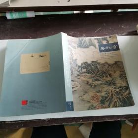 嘉德四季中国书画一