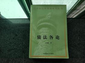 债法各论——二十世纪中华法学文丛19