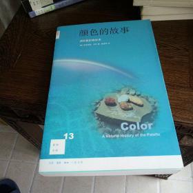 新知文库13  颜色的故事:调色板的自然史