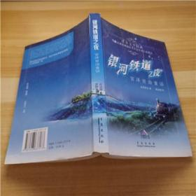 银河铁道之夜  : 宫泽贤治童话