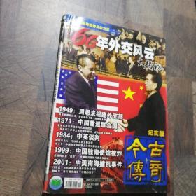 今古传奇纪实版2009年(6)双月号(三)