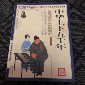 青花典藏:中华上下五千年(珍藏版)