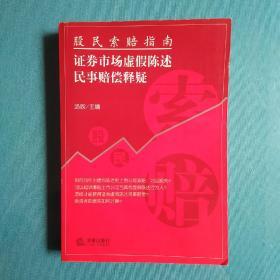 股民索赔指南——证券市场虚假陈述民事赔偿释疑