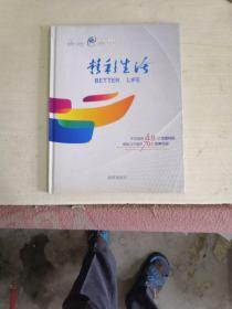 网络时代 精彩生活【邮资明信片,80分60枚】