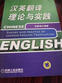 汉英翻译理论与实践
