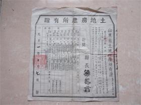 老地契老房契山东省土地房产所有证1951年收藏品包老手抄字体漂亮