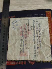 1954年台山县淡云乡农民协会致四区合作社证明书(发临时购油证)