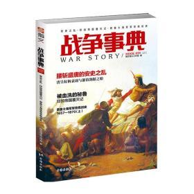战争事典039:安史之乱·印加帝国覆灭记·普鲁士海军军官佩剑史