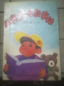 儿童益智故事林