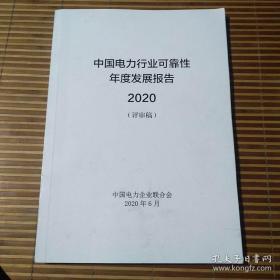 中国电力行业可靠性年度发展报告 2020。