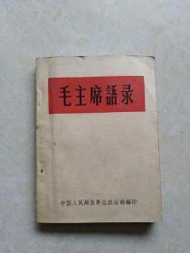 """1964年《毛主席语录》林题""""听""""字多一点 毛像林题全  白皮平装本250页"""
