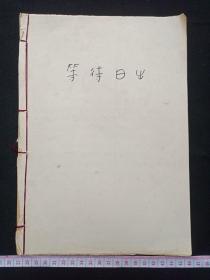 名人墨迹:钢笔字手写稿本《等待日出》原创小说散文情书1992年8月于昆明(这是他和她永生难忘的梦,当你老了,16开装订本,1本有字共51页)