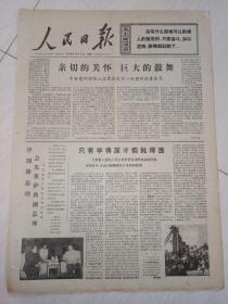 生日报老报纸人民日报1976年8月7日(4开六版)亲切的关怀 巨大的鼓舞 。