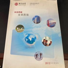 跨型跨越改革图强2012年年度报告
