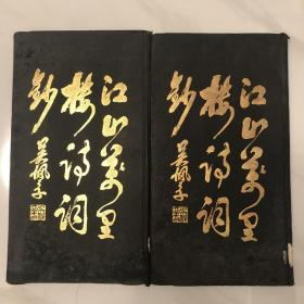 江山万里楼诗词抄(2本全)1926年初版