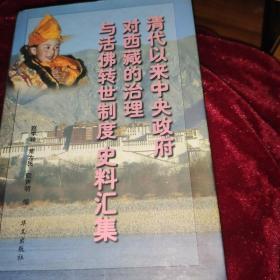 清代以来中央政府对西藏的治理与活佛转世制度史料汇集