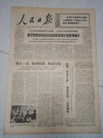 生日报文革报纸人民日报1976年8月8日(4开六版)深入一点 取得经验 推动全般。