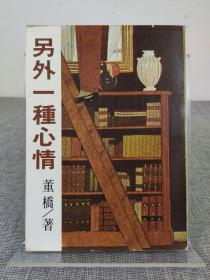 董桥《另外一种心情》董桥自己设计封面,台湾远景 1980年初版,最早版本