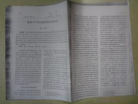 秦汉中央行政决策体制研究