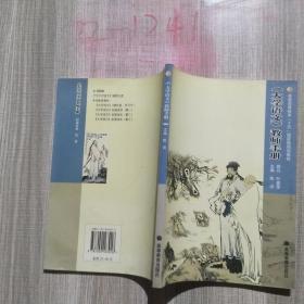 《大学语文》教师手册
