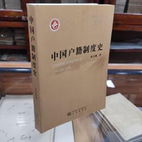 《中国户籍制度史》16开本 ,是当前国内第1部比较全面、系统地研究中国古代户籍制度史的专著,填补了我国史学研究领域的这个空白,这是《史稿》的首要价值所在。从散见古代典籍、文物、论著中,搜集了大量有关史料,梳理出户籍制度的起源、户口调查登记、立户规则、户等、户口类别、户口编制、户口迁徙、户口保养等八个专题,分门别类,加以探讨,最后指出古代户籍制度的若干特点。
