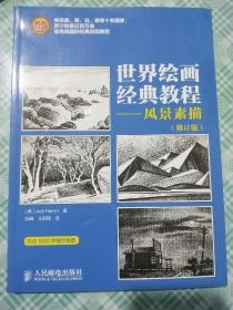 世界绘画经典教程——风景素描(修订版)