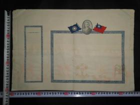 极其少见民国带有孙中山头像和两个旗的毕业证,存根和颁发的连在一起,后面有手绘的彩色京剧脸谱。具体品相见图。书号50号