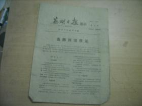 芜湖日报通讯 第一期