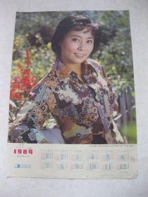 1984年年历画----电影演员庞敏 4开