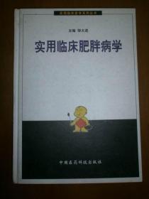 (实用临床医学系列丛书)实用临床肥胖病学