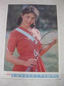 1984年年历画----体育爱好者  4开