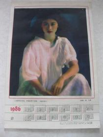 1986年塑面年历画----影星叶倩文  4开