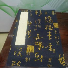 书画名家签名册