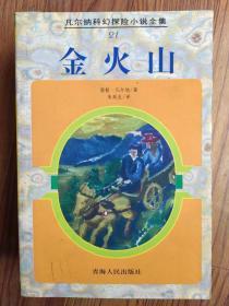 凡尔纳科幻探险小说全集:金火山