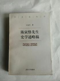 陈寅恪先生史学述略稿