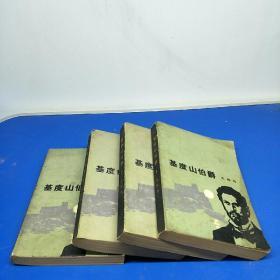 基度山伯爵( 1-4册)