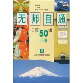 无师自通日语50课(下)