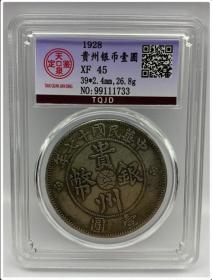 贵州银币 背—汽车